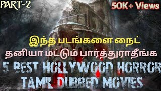 5 Best Hollywood Horror Movies in Tamil || Tamil Dubbed Hollywood Movies || JB Dudes Tamil