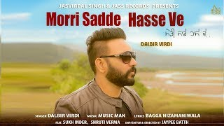 Morri Sadde Hasse Ve | (Full Song) | Dalbir Virdi | Sukh Inder , Shruti Verma |  New Punjabi Songs