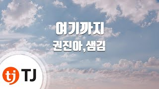 [TJ노래방 / 반키올림] 여기까지 - 권진아,샘김 / TJ Karaoke