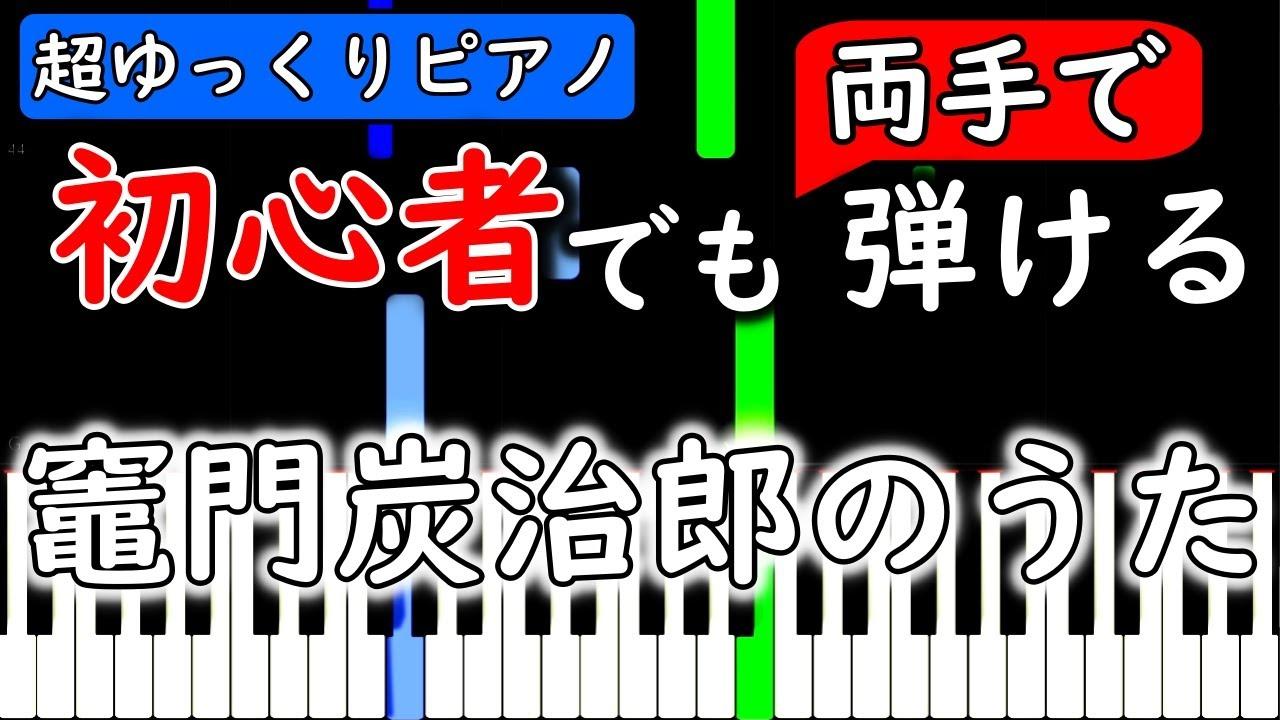歌 竈門 の 炭 ピアノ 治郎