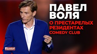 Павел Воля - О престарелых резидентах Comedy Club (Большой Stand up в Сrocus City Hall 2018)