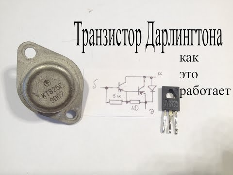 Супербета и составной транзистор Дарлингтона.Как это устроено и работает.Что такое h21э