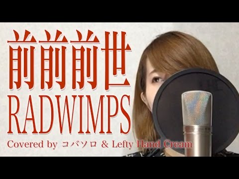 "【Female Voice】Zenzenzense/RADWIMPS from ""Your Name."" (Covered by KOBASOLO & Lefty Hand Cream)"