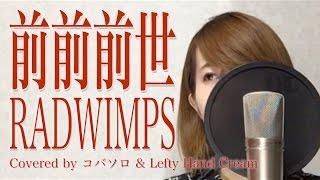 【女性が歌う】前前前世/RADWIMPS『君の名は。』主題歌(Covered by コバソロ & Lefty Hand Cream)歌詞付