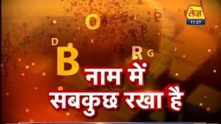 नाम में सबकुछ रखा है   Astrology By Name   Shailendra Pandey Special