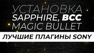 УСТАНОВКА ПОПУЛЯРНЫХ ПЛАГИНОВ SONY ВЕГАС 15, 14, 13. SAPPHIRE, MAGIC BULLETS, BCC