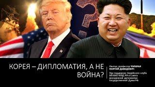 Лекция Толорая Г. Д.: Корея - дипломатия, а не война?
