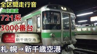 [全区間走行音]JR北海道721系3000番台(日立IGBT 快速エアポート) 札幌→新千歳空港(2018.2.18)