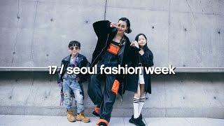 17 / SEOUL FASHION WEEK (4K)
