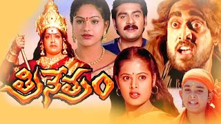 Telugu Movies Watch Online Free # Trinetram # Telugu Movies  Full Length Movies