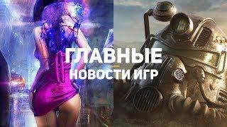 Главные новости игр   GS TIMES [GAMES] 03.11.2018   Cyberpunk 2077, Fallout 76, RDR 2