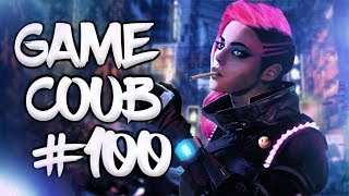 🔥 Game Coub 100  Best Video Game Moments