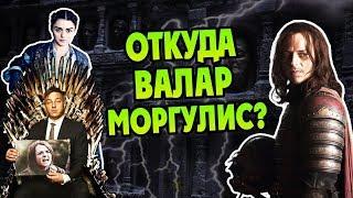 Как Безликие Попали в Игру Престолов?