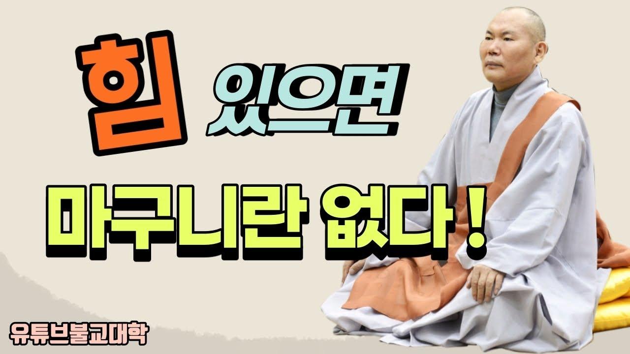 [불교] 우학스님 생활법문 (마 없기를 바라지말라) -보왕삼매론(4)