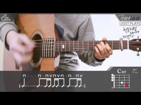[Just Play!]  I'll Go To You Like the First Snow (Goblin OST) - Ailee [Guitar Tutorial]