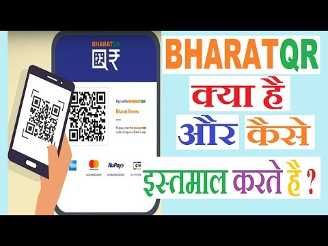 Bharat QR Code, QR Code, Bharat, India QR !! Bharat QR code launched to push less-cash economy