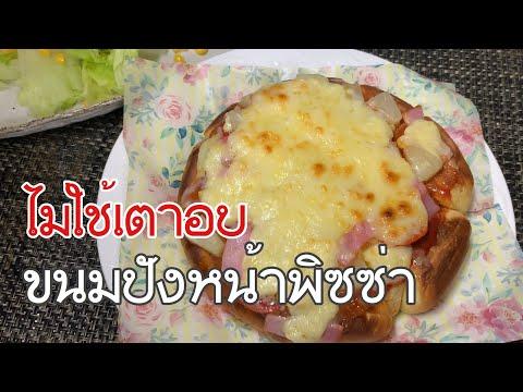 ขนมปังหน้าพิซซ่า ไม่ใช้เตาอบ สูตรหน้าพิซซ่า - วันที่ 18 Sep 2019