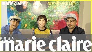 男女主角中野裕太、簡嫚書和導演谷內田彰久接受《美麗佳人》專訪,除了...