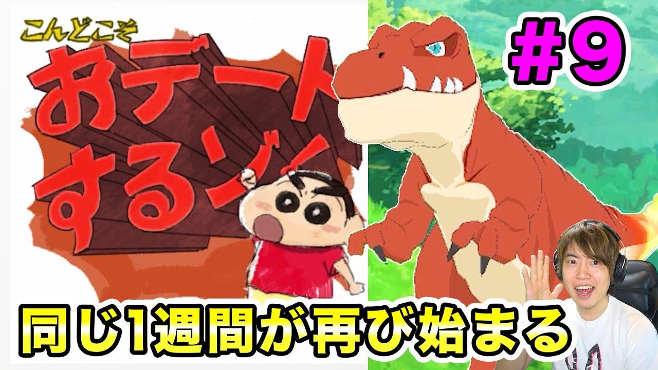 【オラ夏】新たな恐竜が登場!再び時間が戻ってしまう!?#9【マスオゲームズ】