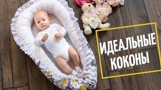 Идеальный кокон гнездо для новорожденного от Лапуляндии