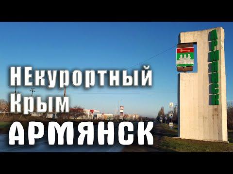 НЕкурортный Крым Граница с Украиной. Армянск - удивили цены на недвижимость и кое-что ещё.