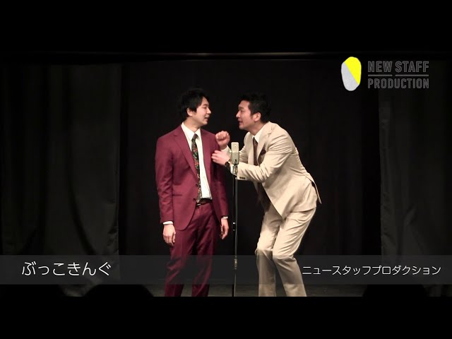 【LIVE NSP】ぶっこきんぐ(2021年1月公演)