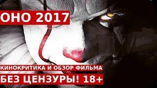 Обзор и Отзывы о Фильме: ОНО 2017 Без Цензуры 18+