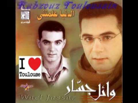 wael jassar donia 3alemetni 2001 (by) RABzouz TOULOUSAiN (bonne écoute)