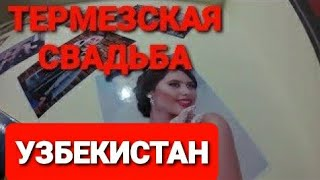 ТЕРМЕЗСКАЯ СВАДЬБА!