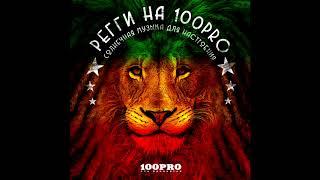 Сборник - Регги на 100PRO (лейбл 100PRO)