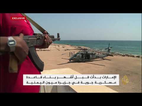 كاميرا الجزيرة توثق التجهيزات الإماراتية لإنشاء قاعدة عسكرية بميمون  - نشر قبل 1 ساعة