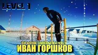 SPASSK URBAN FAMILY  - Иван Горшков - LEVEL 1