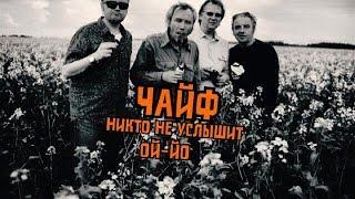 Download Чайф - Никто не услышит (Ой-йо) Mp3 and Videos