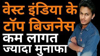 वेस्ट इंडिया के टॉप बिजनेस   Business Ideas From West India   New Business Ideas in Hindi