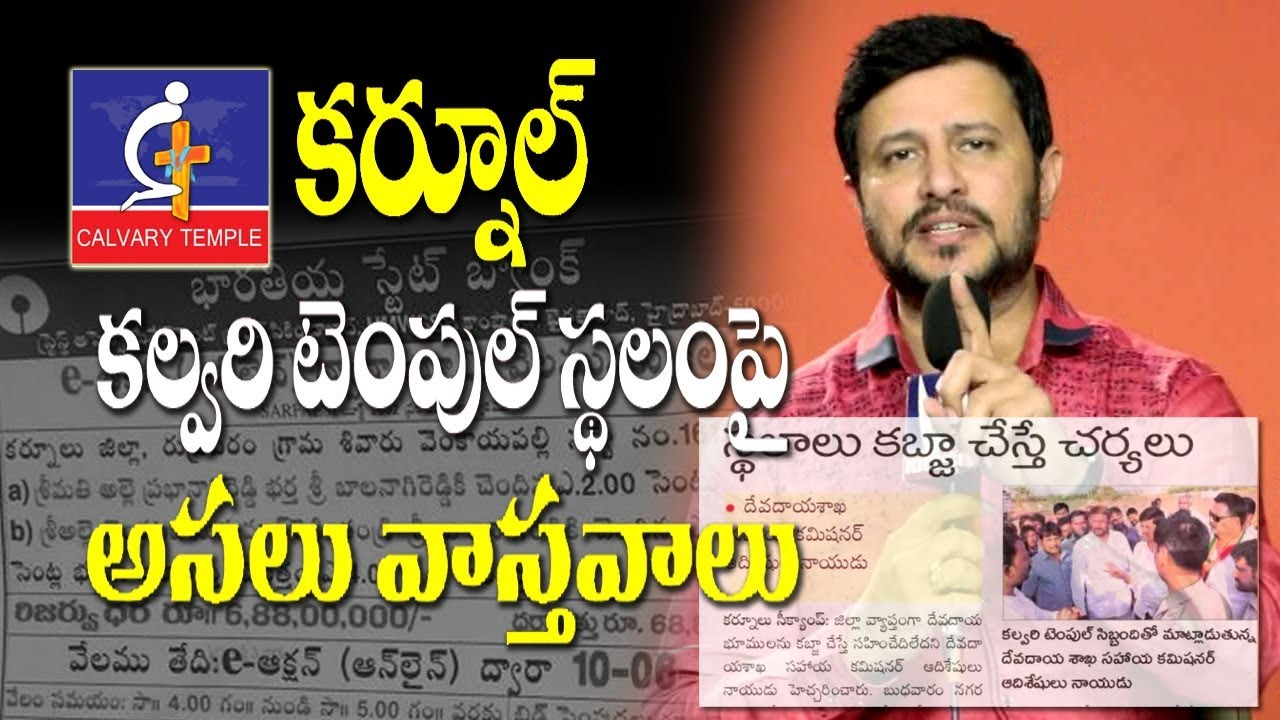 Calvary Temple Kurnool Land Issue | Raja Abel | Dr. P. Satish Kumar