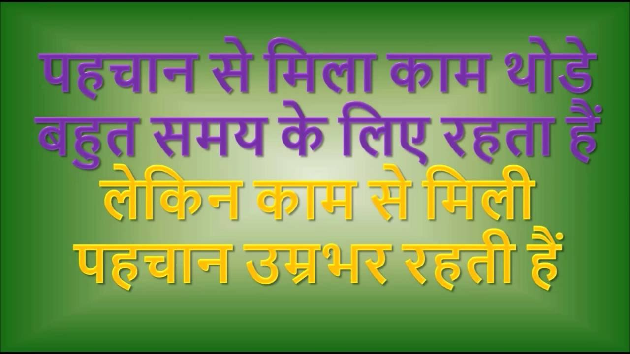 Motivational Quotes In Hindi Youtube