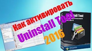 Активация Uninstall Tool 2016 (лицензия)