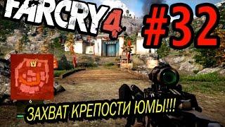 Far Cry 4 Прохождение #32 - Захват крепости Юмы!!! (ЮМА В ШОКЕ)