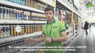 Леруа Мерлен Казахстан: обзор герметиков