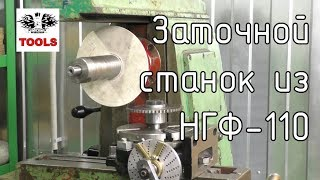 Как заточить дисковую фрезу на фрезерном станке НГФ-110