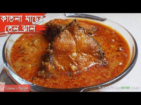 Katla Macher Tel Jhal – Bengali Fish Recipes | Katla Fish Curry – Macher Jhal – Easy Bengali Recipe