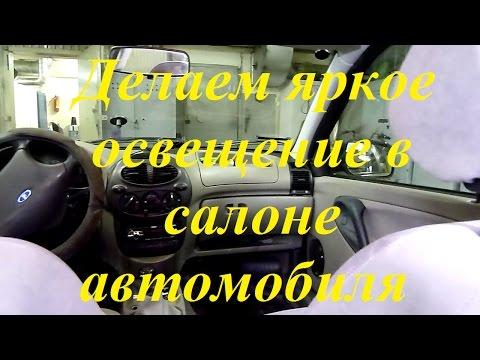 Освещение в салоне автомобиля Лада Калина Тюнинг авто
