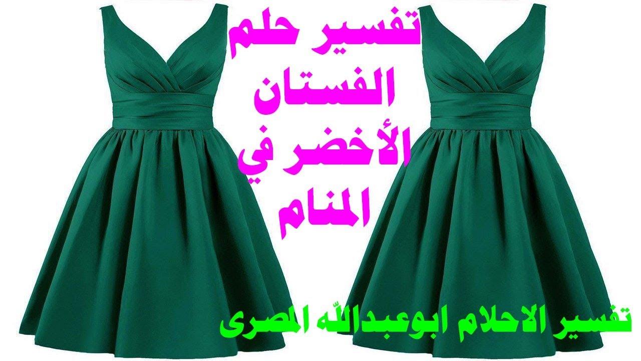 تفسير حلم الفستان الأخضر في المنام ومعناه Youtube