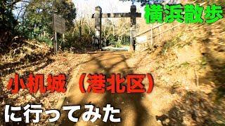 【Japan Heritage】 小机城(横浜市 港北区)巨人殺害編