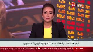 ارتفاع صادرات مصر من البطاطس بنسبة 127% ومنتجات البترول بـ37% فى يونيو