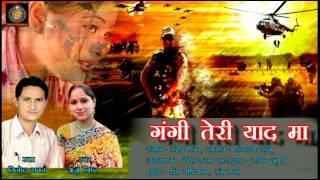 Latest Garhwali Song 2017 !! Gangi Teri Yaad Ma !! Vinod Rawat & Anju bisht
