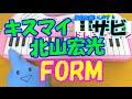 サビだけ【FORM】Kis-My-Ft2 北山宏光 1本指ピアノ 簡単ドレミ楽譜 超初心者向け