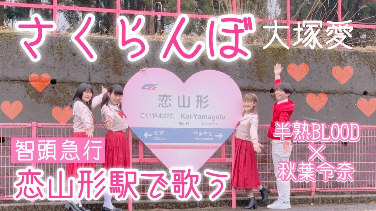 さくらんぼ/大塚愛【恋山形駅で歌う】半熟BLOOD×秋葉令奈