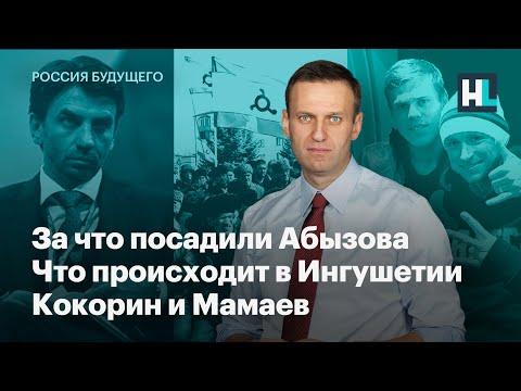 За что посадили Абызова, что происходит в Ингушетии, Кокорин и Мамаев