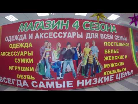 Реклама: магазин 4 СЕЗОНА